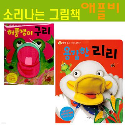 [애플비] 소리나는 그림책 2종 세트 (용감한 리리 + 허풍쟁이 구리)