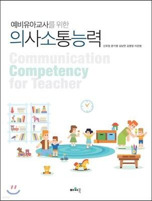 의사소통능력