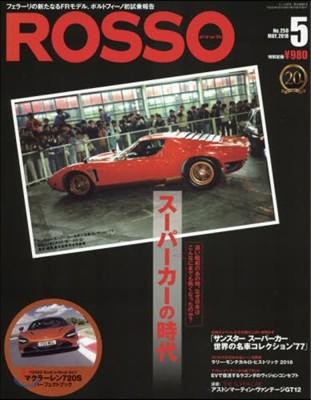 Rosso(ロッソ) 2018年5月號