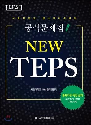 NEW TEPS 뉴 텝스 : 서울대학교 텝스관리위원회 공식문제집