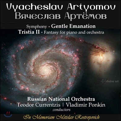 Teodor Currentzis 뱌체슬라프 아르티오모프: 젠틀 에머네이션 (Vyacheslav Artyomov: Gentle Emanation)