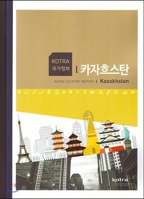 국가정보 카자흐스탄