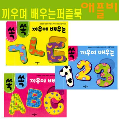 [애플비] 쏙쏙 끼우며 배우는 퍼즐북 3종 세트