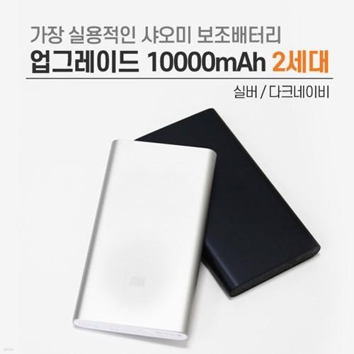 샤오미 보조배터리 10000mAh 2세대 다크네이비/ 실버 (무료배송)