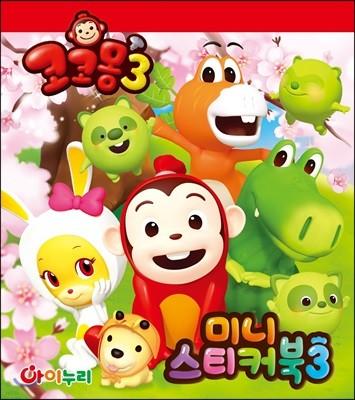 코코몽 3 미니스티커북 3