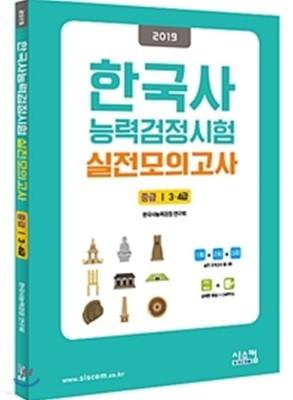 2019 한국사능력검정시험 실전모의고사 중급