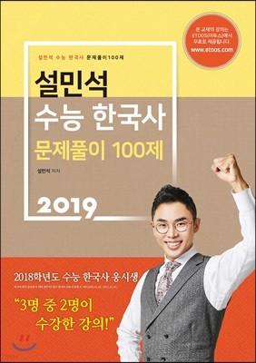 2019 설민석 수능 한국사 문제풀이 100제