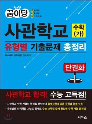 꿈이당 사관학교 수학 (가) 유형별 기출문제 총정리 (2018...