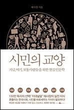 [대여] 시민의 교양