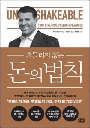 흔들리지 않는 돈의 법칙