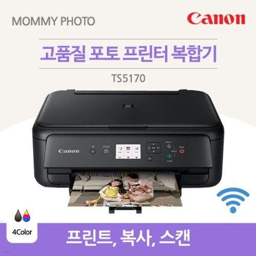 캐논 포토프린터 복합기 TS5170 (잉크포함) 인쇄 복사 스캔 무선출력