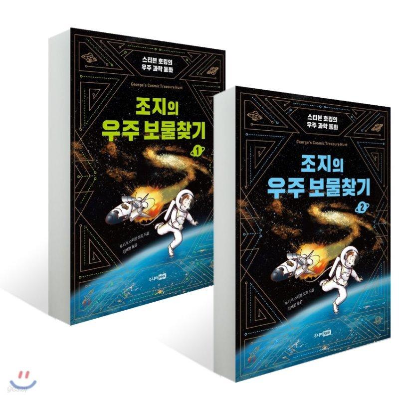 조지의 우주 보물찾기 1,2권 세트