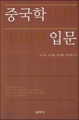 중국학 입문
