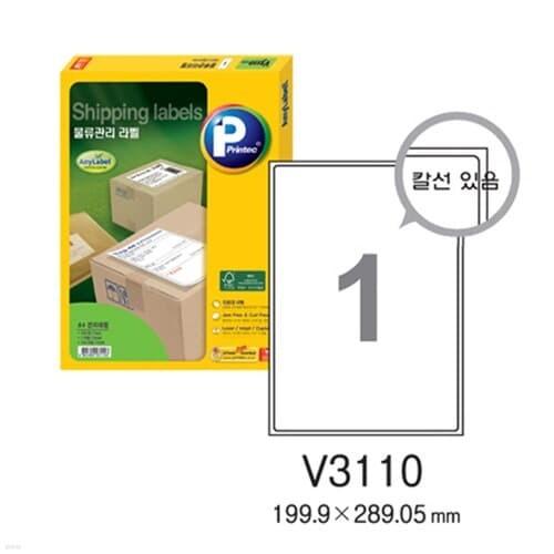 [프린텍]애니라벨 물류관리용라벨 V3110 (200매/1칸)