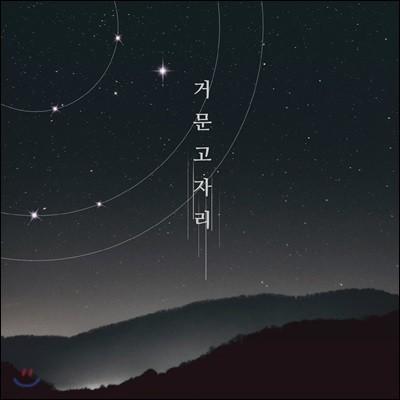 김은선 (Lyra) - 거문고자리