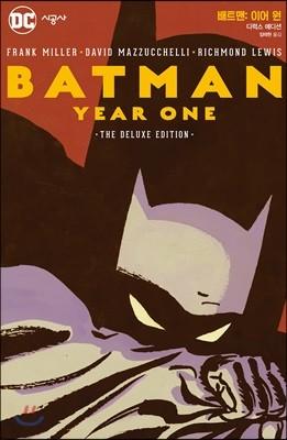 배트맨: 이어 원 디럭스 에디션