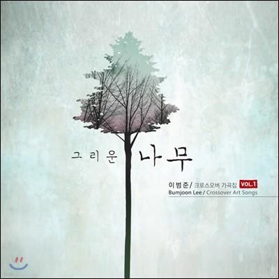 이범준 - 크로스오버 가곡집 Vol.1 [그리운 나무]