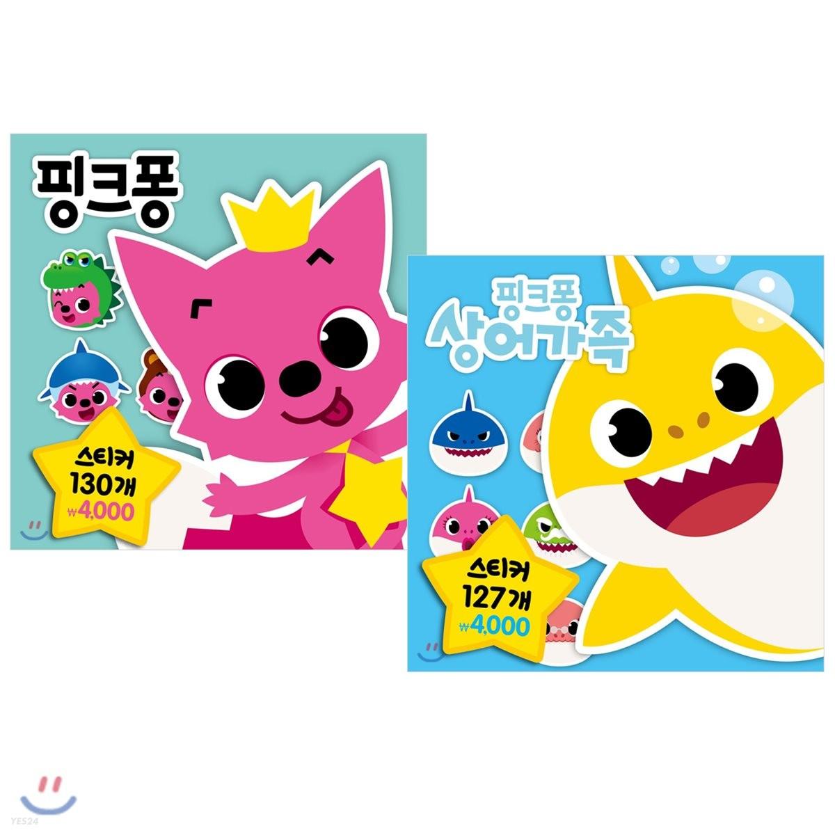 캐릭터 스티커 핑크퐁 + 핑크퐁 상어가족 세트