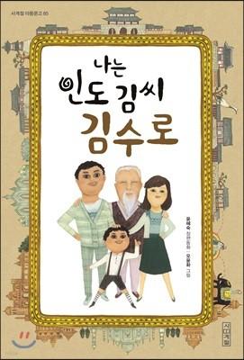 [큰 글씨책]나는 인도 김씨 김수로