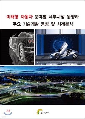 미래형 자동차 분야별 세부시장 동향과 주요 기술개발 동...