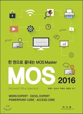 한 권으로 끝내는 MOS Master (MOS 2016)