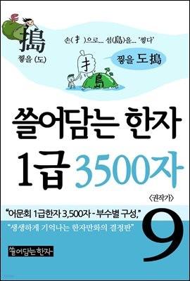 [고화질] 쓸어담는 한자 1급 3500자 9권