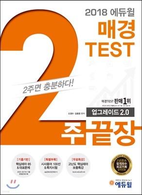 2018 에듀윌 매경 TEST 2주끝장
