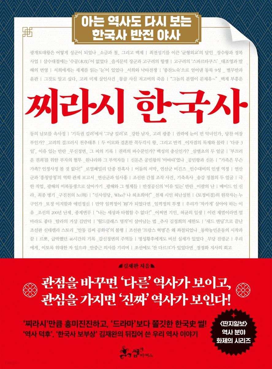 [대여] 찌라시 한국사
