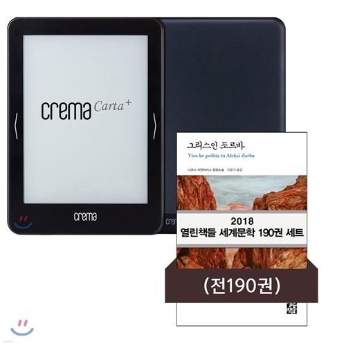 예스24 크레마 카르타 플러스(crema carta+) + 열린책들 190 세계문학 전집 2018 (전190권) eBook 세트