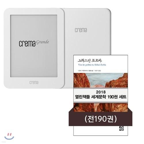 예스24 크레마 그랑데 (crema grande) : 화이트 + 열린책들 190 세계문학 전집 2018 (전190권) eBook 세트