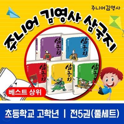 주니어 김영사 삼국지(전 5권) / 초등전집 / 권장도서