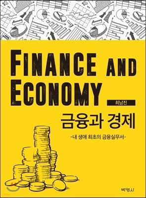 금융과 경제