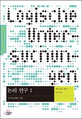 논리 연구 1 순수논리학의 서론