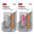 [알앤비]3M 이어플러그(KE1100)/귀마개/독서실/수면용/학생용귀마개