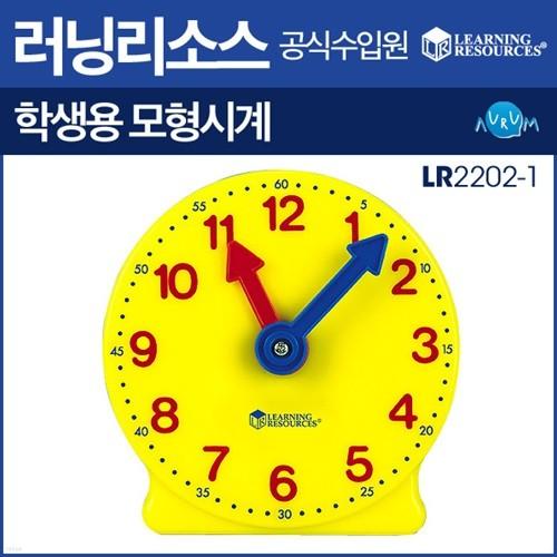 [수학교구] 러닝리소스 학생용 모형시계 LR 2202-1(한글정품) 낱개