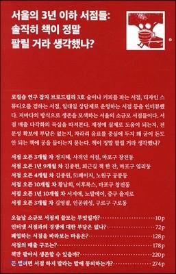 서울의 3년 이하 서점들
