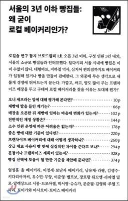 서울의 3년 이하 빵집들