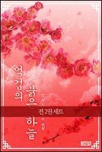 [세트] 억겁의 붉은 하늘 (총2권/완결)