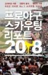 프로야구 스카우팅 리포트 2018 일반판