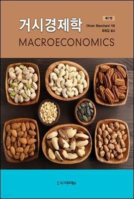 거시경제학 (제7판)