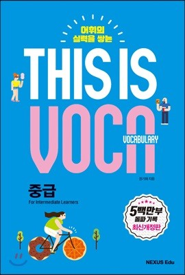 This is Vocabulary 중급