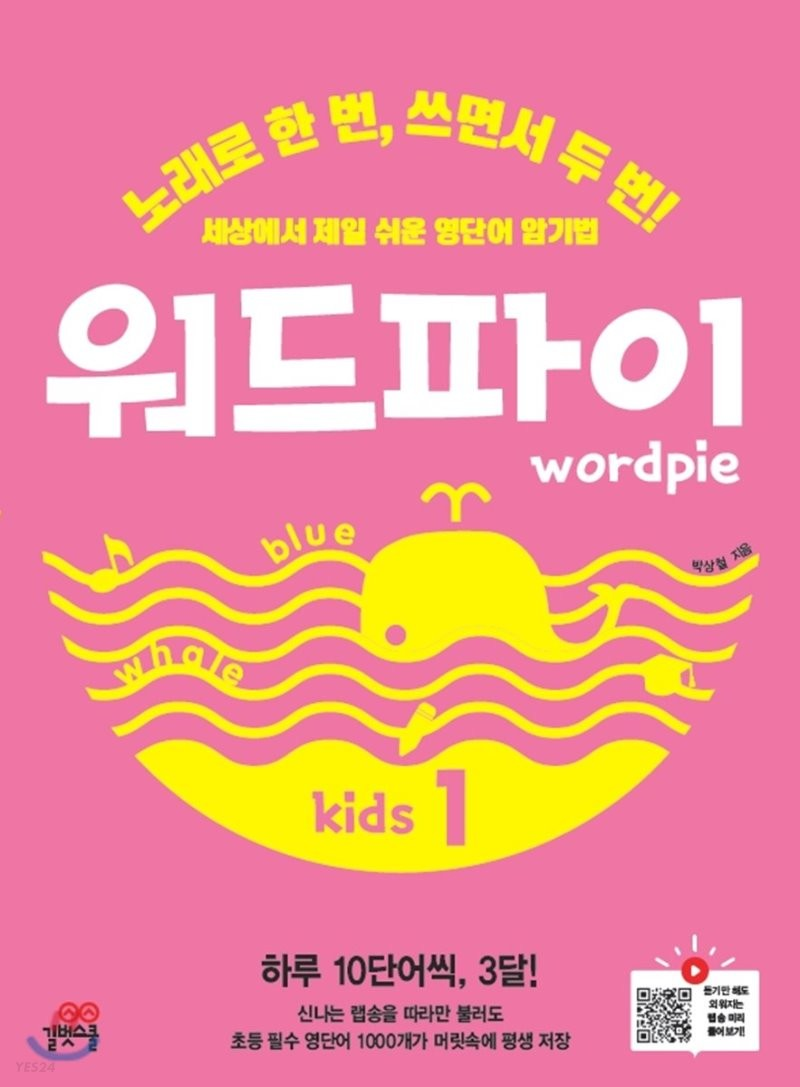워드파이 wordpie kids 1