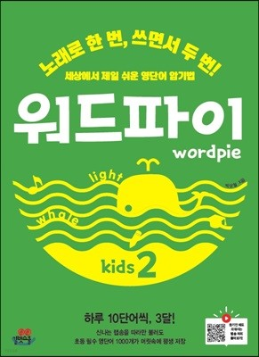 워드파이 wordpie kids 2