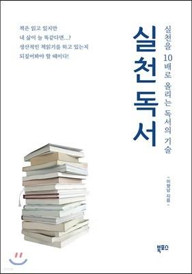 실천 독서