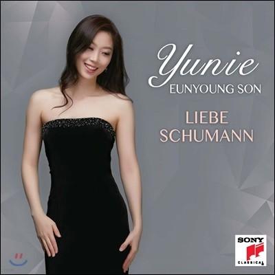 손은영 - 슈만: 피아노 협주곡, 다비드 동맹 무곡, 어린이 정경 (Liebe Schumann)