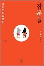 [대여] 무라카미 하루키 잡문집
