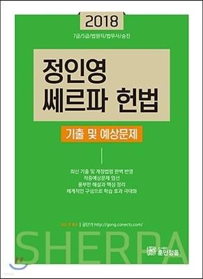 2018 정인영 쎄르파 헌법 기출 및 예상문제