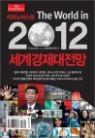2012 세계경제대전망