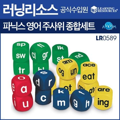 러닝리소스 파닉스 영어주사위 종합세트(LR0589)
