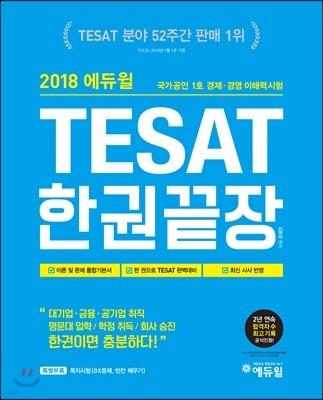 2018 에듀윌 테샛 TESAT 한권끝장